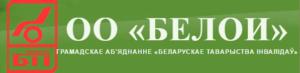2016-06-14 14_35_18-ОО «БелОИ» _ Грамадскае аб'яднанне «Беларускае таварыства інвалідаў»