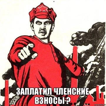 Членские взносы 5 рублей!